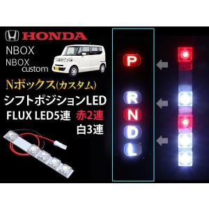 N BOX N BOXカスタム LED シフトポジション レビュー記入で送料無料(メール便発送の場合有) dko