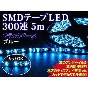 ledテープ 5m 青 限定早い者勝ち 5m テープLED300連 ブルー 黒基盤 切断可能 廉価版(ゆうパケット発送なら送料無料)|dko