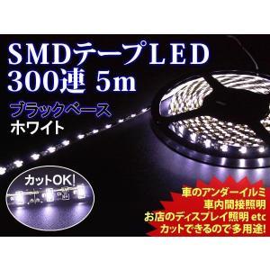 ledテープ 5m 正面発光 テープLED 300連 ホワイト 黒基盤 ゆうパケット送料無料|dko