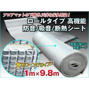 吸音 デッドニング 断熱・吸音 高機能 シート 1m×9.8m ロールタイプ◆大判ロング断熱|dko