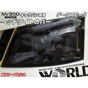 ワールドコーポレーション キャラバン専用 ヘッドライトカバー ダークスモーク 2ピースお取り寄せ|dko