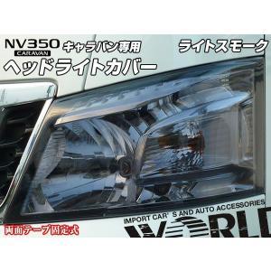 ワールドコーポレーション キャラバン専用 ヘッドライトカバー ライトスモーク 2ピースお取り寄せ|dko