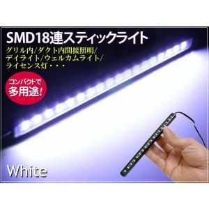 LED スティックライト SMD18連搭載ホワイト 1本|dko