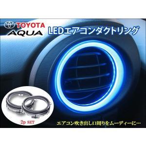 アクア エアコンダクト LEDリング 2p ブルー※適合年式H23.12〜H26.11まで|dko