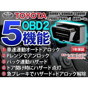 80系エスクァイア対応 OBD2 車速連動オートドアロックツ...
