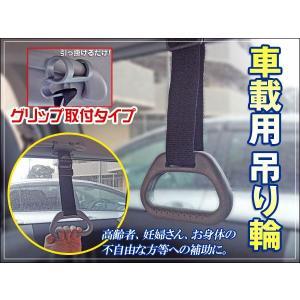 車用 吊り輪 グリップ取付タイプ 車内便利グッズ つり輪 AC-047|dko