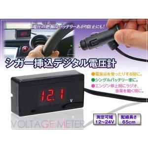 シガー挿込でお好みの場所にデジタル表示 電圧計 ボルテージメーター dko
