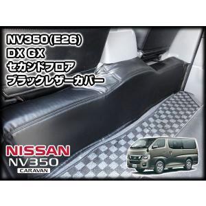 キャラバン NV350 E26系 セカンドフロアレザー調カバー|dko