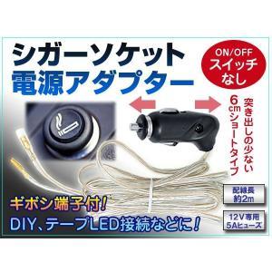 便利小型ソケット シガー電源アダプター ギボシ端子付 DIYに5Aヒューズ内蔵 dko