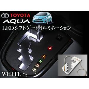 アクア LEDシフトゲートイルミネーション ホワイト 単品 着後レビューで送料無料(ゆうパケット発送の場合有)|dko