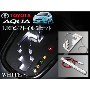 アクア LEDシフトイルミネーションセット ホワイト シフトポジション付 着後レビューで送料無料(ゆうパケット発送の場合有)|dko