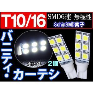 T10 6連 無極性 LEDバニティ カーテシ ランプ用 白2個Set|dko