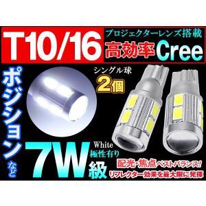 LEDバックランプ LEDポジションランプ T10 T16 LED 7W級 プロジェクターレンズ レビュー記入でゆうパケット送料無料|dko