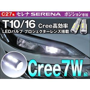 C27系 セレナ SERENA [ハイウェイスター含む] LED ポジション バックランプ T10/T16 CREE高効率 7W級【白】2個 レビュー記入で送料無料(ゆうパケットの場合有) dko