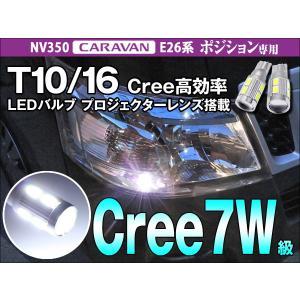 NV350 キャラバン E26系 CARAVAN LED ポジション バックランプ T10/T16 CREE高効率 7W級【白】2個 レビュー記入で送料無料(メール便発送の場合有)|dko