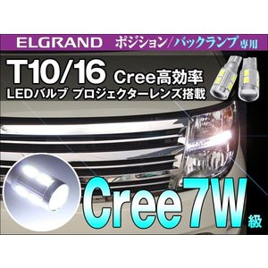 エルグランド[E51/E52] LED ポジション バックランプ T10/T16 CREE高効率 7W級【白】2個 レビュー記入で送料無料(ゆうパケット発送の場合有)|dko