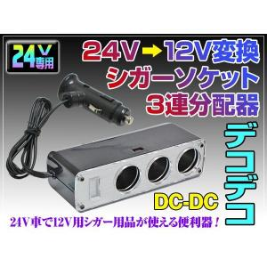 デコデコ  24V→12Vへ変換 シガーソケット 3連 分配器 DC-DC シガー分配器 dko