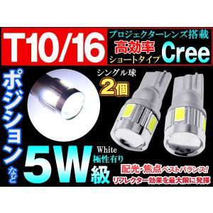 T10 T16  LED ポジション球  CREE高効率 5W級 プロジェクターレンズ  ナンバー灯 リフレクタ性能を最大に発揮 レビュー送料無料(ゆうパケット発送の場合有)|dko