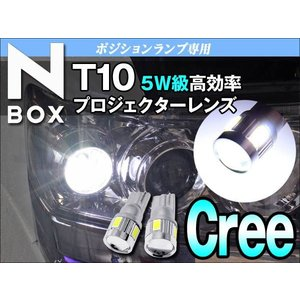 LED T10 /T16 N BOX ショートCREE 5W級 白2個 レビュー記入で送料無料(メール便発送の場合有)  dko