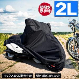バイクカバー 防水  耐熱  大型 厚手  2L 溶けない 超撥水!オックス300D ネイキッド|dko