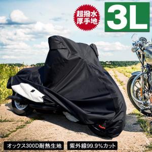 バイクカバー 防水 耐熱  3l 溶けない 厚手 ネイキッド大型 アメリカン中型 シームテープ 防水|dko