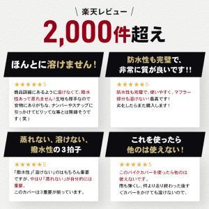 バイクカバー 防水 耐熱  3l 溶けない 厚手 ネイキッド大型 アメリカン中型 シームテープ 防水|dko|03