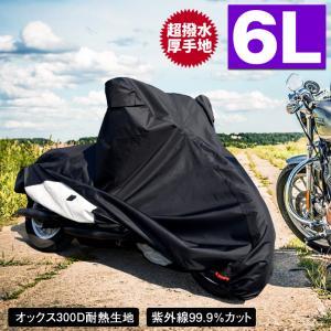 バイクカバー 防水 耐熱 大型  6L 溶けない 超撥水 厚手 ヤマハ ホンダ ビッグスクーター ハーレー等|dko