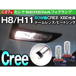 C27系セレナ SERENA ハイウェイスター含む H8 フォグバルブ CREE社製 XBD光源搭載 80W級 16LED  着後レビューで送料無料 dko