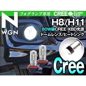 H8/H11/H16 フォグバルブ N WGN (Nワゴン)専用 CREE社製 XBD光源搭載 80W級 16LED アルミヒートシンク ドームレンズ dko