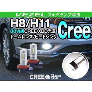 H8/H11 フォグバルブ VEZEL(ヴェゼル ベゼル)専用 CREE社製 XBD光源搭載 80W級 16LED アルミヒートシンク ドームレンズ レビューで送料無料|dko