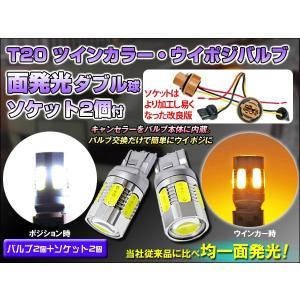 LEDウインカーポジションキット T20 面発光ツインカラー プロジェクターレンズ搭載 【白/橙】 prv|dko