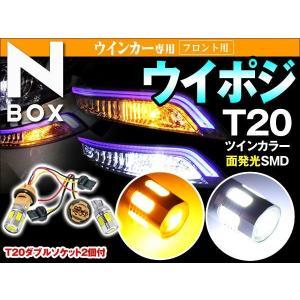 T20 ウインカー N BOX (Nボックス) LEDウインカーポジションバルブ ウインカーランプ[フロント] 【白/橙】新ダブルソケット★2個付 dko