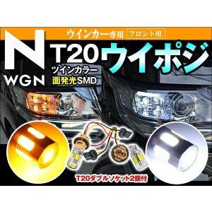 T20 ウインカー N WGN Nワゴン ツインカラー面発光LEDウイポジバルブキット フロント 【白/橙】新ダブルソケット2個付 dko