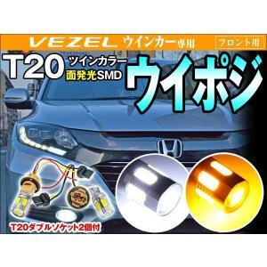 T20 ウインカー VEZEL(ヴェゼル ベゼル) ツインカラー面発光LEDウイポジバルブキット 【白/橙】新ダブルソケット付|dko
