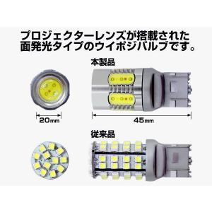 LEDウインカーポジションキット T20 面発光ツインカラー プロジェクターレンズ搭載 【白/橙】 prv|dko|02