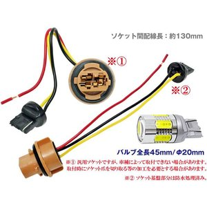 LEDウインカーポジションキット T20 面発光ツインカラー プロジェクターレンズ搭載 【白/橙】 prv|dko|05