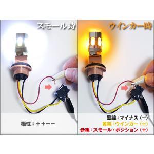 LEDウインカーポジションキット T20 面発光ツインカラー プロジェクターレンズ搭載 【白/橙】 prv|dko|06