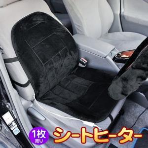 自動車用 シートヒーター シートカバー 12Vシガー挿込 2段階スイッチ すぐ暖まる!ホットカーシート あったかボア生地 車載用品|dko