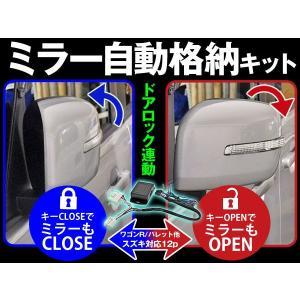 ドアロック連動 ミラー自動格納キット 【F】12p ワゴンR/パレット スズキ車に dko