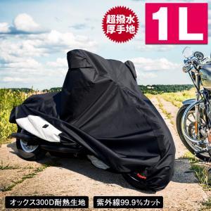 バイクカバー1L 耐熱 防水 溶けない 超撥水 オックス300D 厚手 バイクカバー原付 スクーター 250cc未満ネイキッド|dko