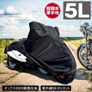 バイクカバー 耐熱 防水 5L 溶けない 超撥水!オックス300D 厚手 バイクカバー 蒸れない!盗られない!ビッグスクーター等 prv|dko