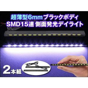 デイライト 超薄6mm厚 SMD15連 側面ブラックボディ ...