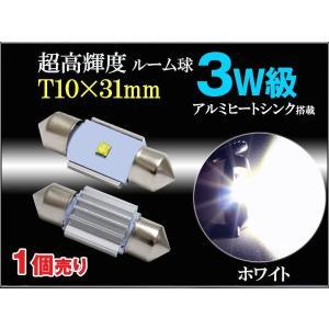 T10×31mm 3W級 アルミヒートシンク搭載 ルーム球専用/ラゲッジランプ 互換品ホワイト1個売り T10×31mm|dko