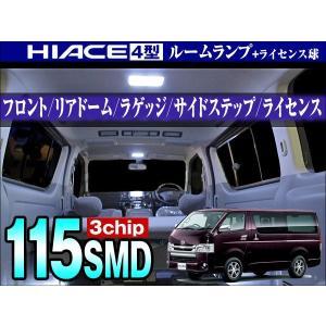 ハイエース 200系 4型 LEDルームランプ 光量UP 3chip SMD 9点(フロント リアドーム ラゲッジ サイドステップ ライセンス)ハイエース ルームランプ|dko