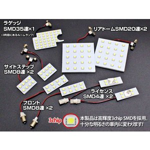 ハイエース 200系 4型 LEDルームランプ 光量UP 3chip SMD 9点(フロント リアドーム ラゲッジ サイドステップ ライセンス)ハイエース ルームランプ|dko|02