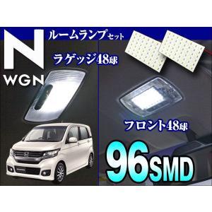 N WGN (Nワゴン) 専用 LEDルームランプ 2点セット 96SMD dko