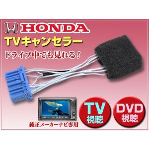 走行中 テレビ DVD視聴 HONDA オデッセイ RB1 RB2 H15.10〜H20.10 TVキャンセラー【H1】|dko