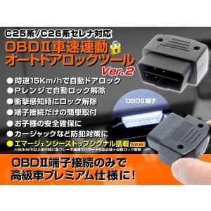 車速感応ドアロック OBD2 車速連動オートドアロックツール...