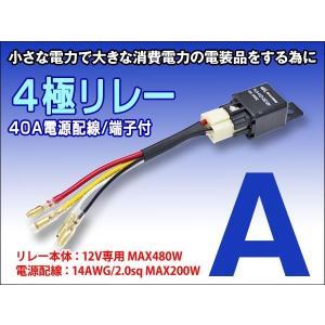 4極リレー【A】40A 電源配線/端子付 MAX200W|dko