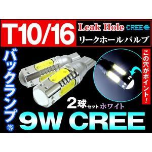T10 T16 ウェッジ CREE リークホールバルブ 9W CREE素子搭載 ホワイト LEDポジション LEDバックランプ|dko